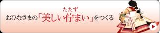 bnr-tatazumai_s-1