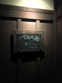 ちおん舎3